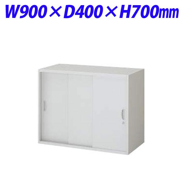 ライオン事務器 オフィスユニット EWシリーズ スチール3枚引戸型 上下置両用 W900×D400×H700mm ライトグレー EWS-07TS 710-27【代引不可】