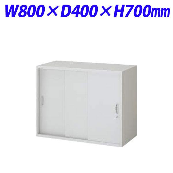 ライオン事務器 オフィスユニット EWシリーズ スチール3枚引戸型 上下置両用 W800×D400×H700mm ライトグレー EWS80-07TS 302-05【代引不可】