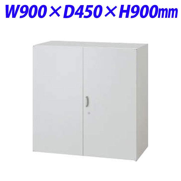 ライオン事務器 オフィスユニット EWシリーズ 両開型 上下置両用 W900×D450×H900mm ライトグレー EW-09H 706-11【代引不可】