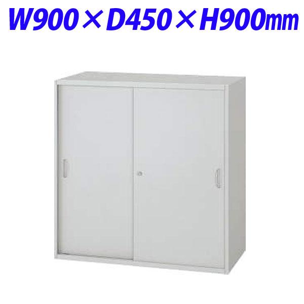 ライオン事務器 オフィスユニット EWシリーズ スチール引戸型 上下置両用 W900×D450×H900mm ライトグレー EW-09S 706-14【代引不可】
