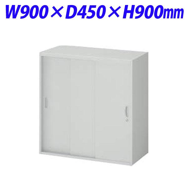 ライオン事務器 オフィスユニット EWシリーズ スチール3枚引戸型 上下置両用 W900×D450×H900mm ライトグレー EW-09TS 710-35【代引不可】