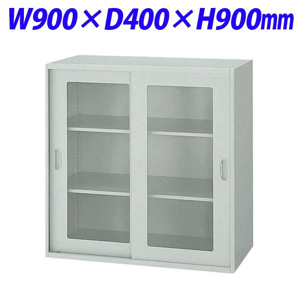 ライオン事務器 オフィスユニット EWシリーズ ガラス引戸型 上下置両用 W900×D400×H900mm ライトグレー EWS-09FG 710-40【代引不可】