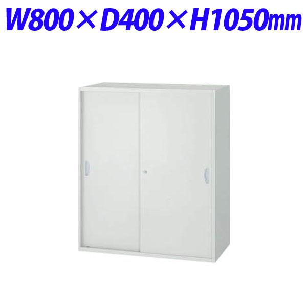 ライオン事務器 オフィスユニット EWシリーズ スチール引戸型 上下置両用 W800×D400×H1050mm ライトグレー EWS80-11S 302-14【代引不可】