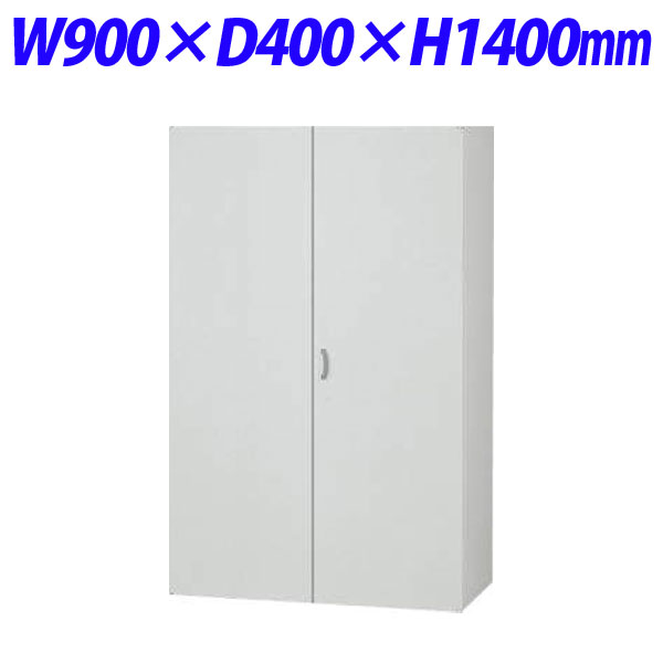 ライオン事務器 オフィスユニット EWシリーズ 両開型 上下置両用 W900×D400×H1400mm ライトグレー EWS-14H 710-66【代引不可】