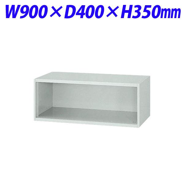 ライオン事務器 オフィスユニット EWシリーズ オープン型 上置専用 W900×D400×H350mm ライトグレー EWS-03K 710-16【代引不可】