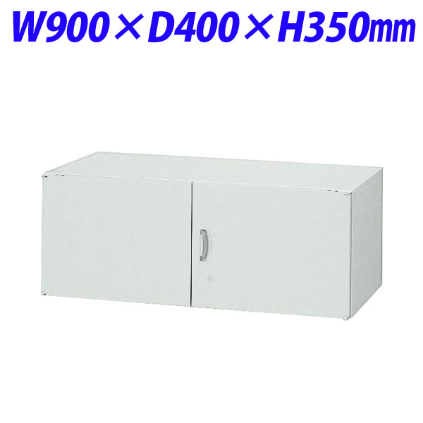 ライオン事務器 オフィスユニット EWシリーズ 両開型 上置専用 W900×D400×H350mm ライトグレー EWS-L03H 710-15【代引不可】