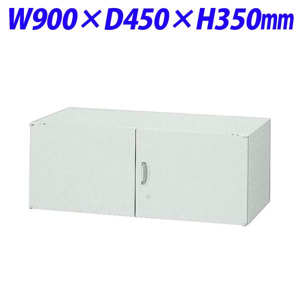 ライオン事務器 オフィスユニット EWシリーズ 両開型 上置専用 W900×D450×H350mm ライトグレー EW-L03H 569-49【代引不可】