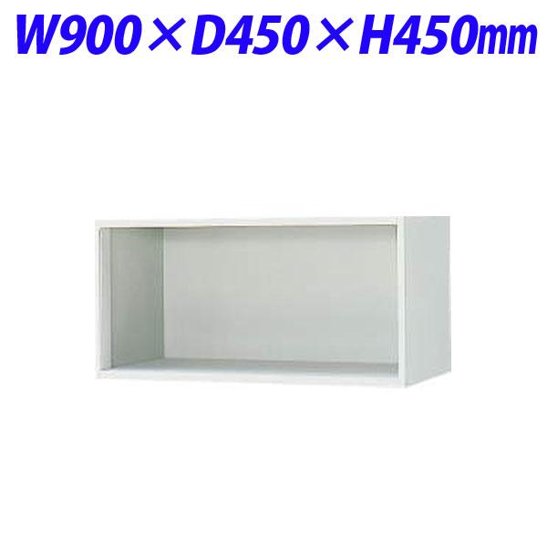 ライオン事務器 オフィスユニット EWシリーズ オープン型 上置専用 W900×D450×H450mm ライトグレー EW-04K 375-60【代引不可】