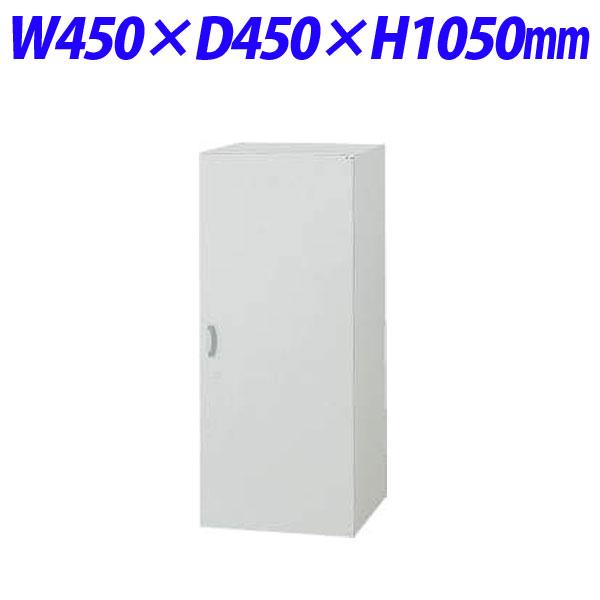 ライオン事務器 オフィスユニット EWシリーズ 両開型 上下置両用 W450×D450×H1050mm ライトグレー EW45-11H 706-60【代引不可】