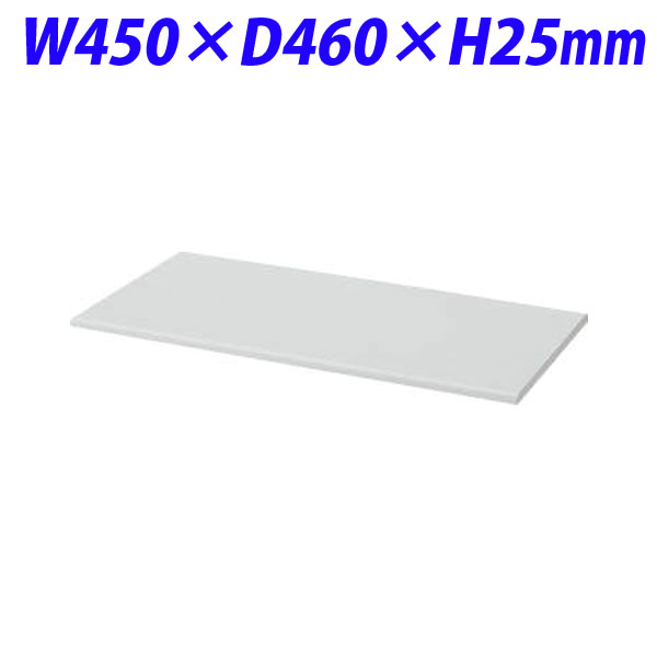 『ポイント5倍』 ライオン事務器 オフィスユニット EWシリーズ 天板 W450×D460×H25mm ライトグレー EW45-45WTN 374-09【代引不可】