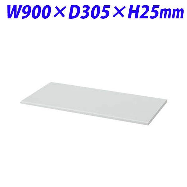ライオン事務器 オフィスユニット EWシリーズ 天板 W900×D305×H25mm ライトグレー EW-D90TN 374-12【代引不可】