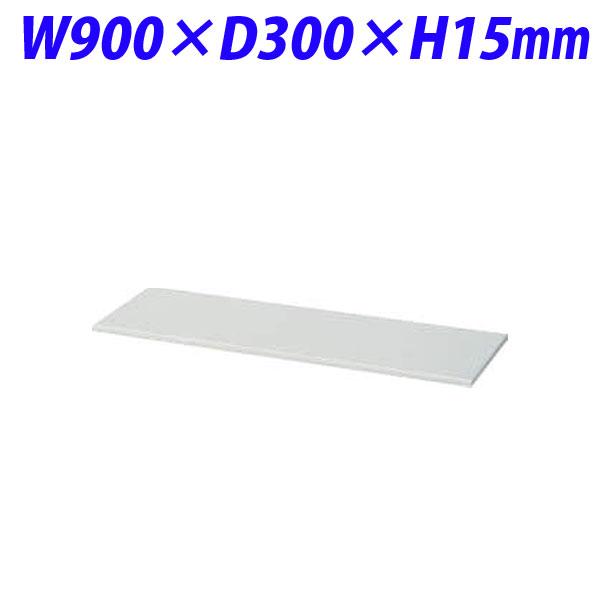 ライオン事務器 オフィスユニット EWシリーズ スチール天板 W900×D300×H15mm ライトグレー EW-D90TS 375-98【代引不可】