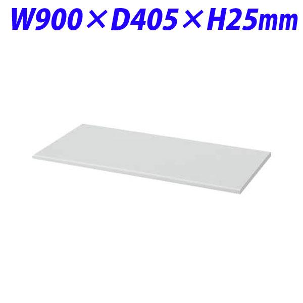 ライオン事務器 オフィスユニット EWシリーズ 天板 W900×D405×H25mm ライトグレー EWS-90TN 710-80【代引不可】