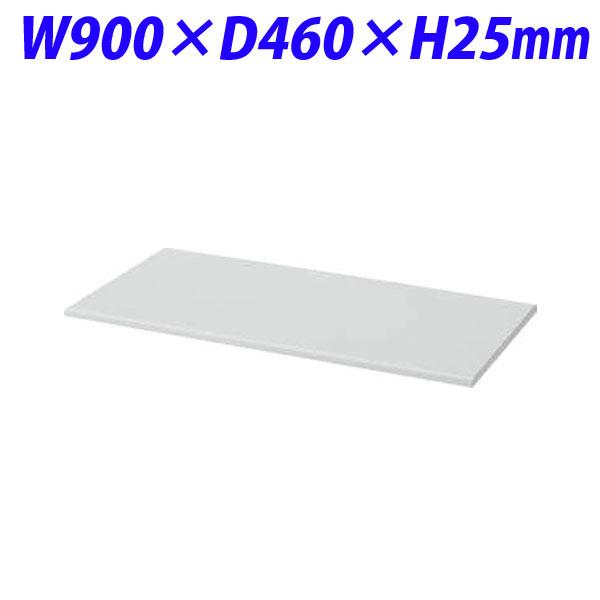 ライオン事務器 オフィスユニット EWシリーズ 天板 W900×D460×H25mm ライトグレー EW-90WTN 374-07【代引不可】