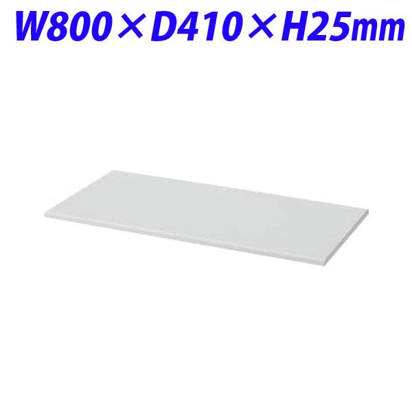 ライオン事務器 オフィスユニット EWシリーズ 天板 W800×D410×H25mm ライトグレー EWS80-80WTN 302-34【代引不可】