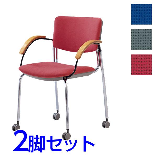 サンケイ ミーティングチェア 会議椅子 4本脚 キャスター付 クロームメッキ 肘付 布張り 同色2脚セット CM351-CYC【代引不可】