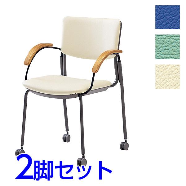 サンケイ ミーティングチェア 会議椅子 4本脚 キャスター付 粉体塗装 肘付 ビニールレザー張り 同色2脚セット CM351-MXC【代引不可】