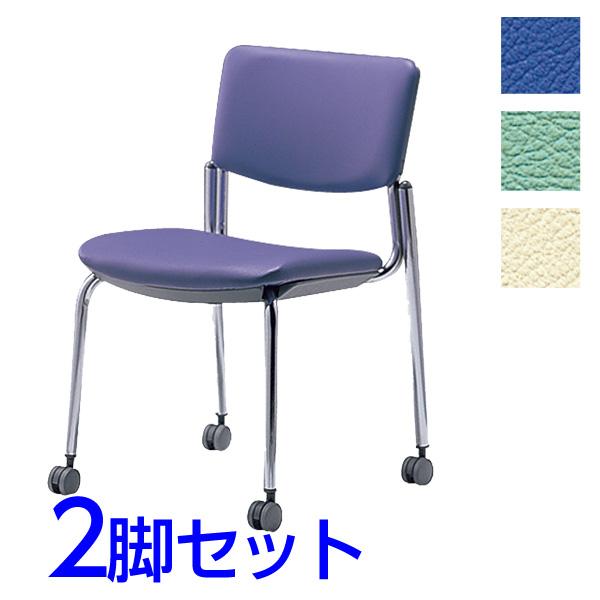 『ポイント5倍』 サンケイ ミーティングチェア 会議椅子 4本脚 キャスター付 クロームメッキ 肘なし ビニールレザー張り 同色2脚セット CM350-CXC【代引不可】
