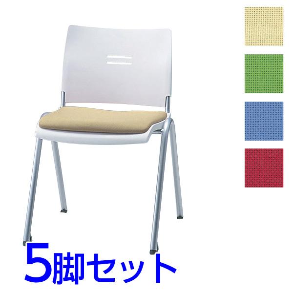 サンケイ ミーティングチェア 会議椅子 4本脚 粉体塗装 肘なし 布張り 同色5脚セット CM710-MY【代引不可】