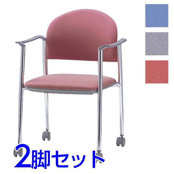サンケイ ミーティングチェア 会議椅子 4本脚 キャスター付 クロームメッキ 肘付 布張り 同色2脚セット CM219-CYC【代引不可】