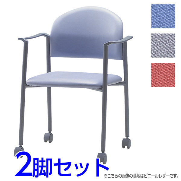 『ポイント5倍』 サンケイ ミーティングチェア 会議椅子 4本脚 キャスター付 粉体塗装 肘付 布張り 同色2脚セット CM219-MYC【代引不可】
