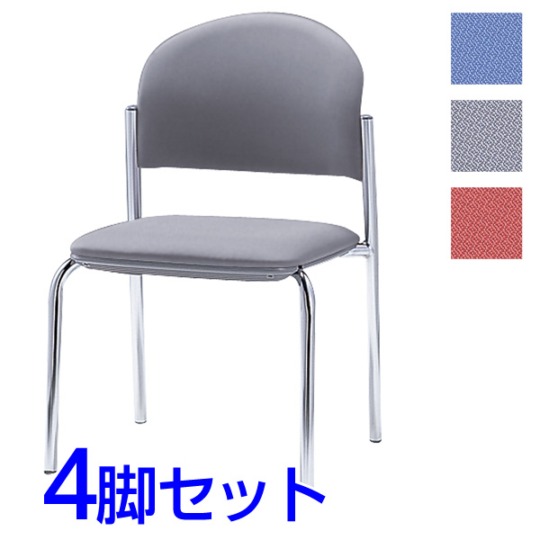 『ポイント5倍』 サンケイ ミーティングチェア 会議椅子 4本脚 クロームメッキ 肘なし 布張り 同色4脚セット CM210-CY【代引不可】