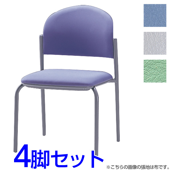 サンケイ ミーティングチェア 会議椅子 4本脚 粉体塗装 肘なし ビニールレザー張り 同色4脚セット CM210-MX【代引不可】