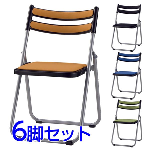 サンケイ 折りたたみ椅子 パイプイス アルミ脚 粉体塗装 背座ペット再生布張り 同色6脚セット CF72-MY【代引不可】