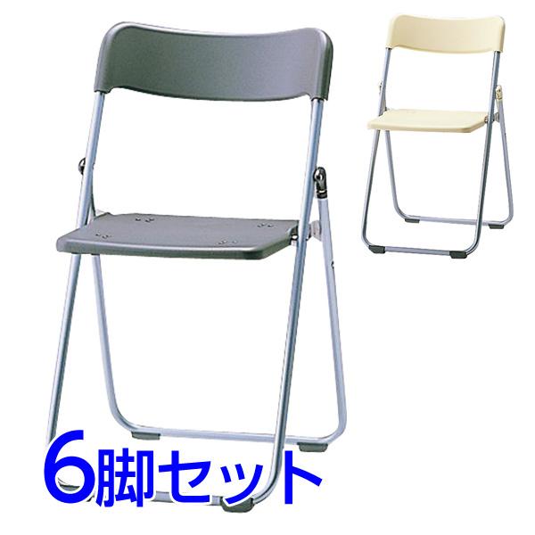 サンケイ 折りたたみ椅子 パイプイス アルミ脚 粉体塗装 パッドなし 同色6脚セット CF67-MS【代引不可】