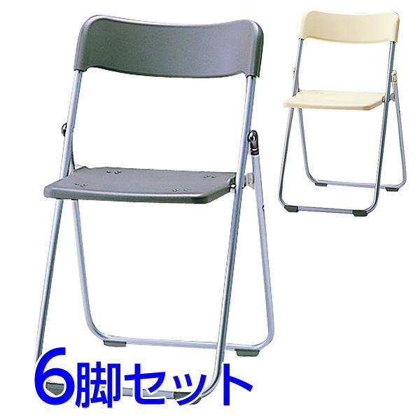 サンケイ 折りたたみ椅子 パイプイス スチール脚 粉体塗装 パッドなし 同色6脚セット CF68-MS【代引不可】