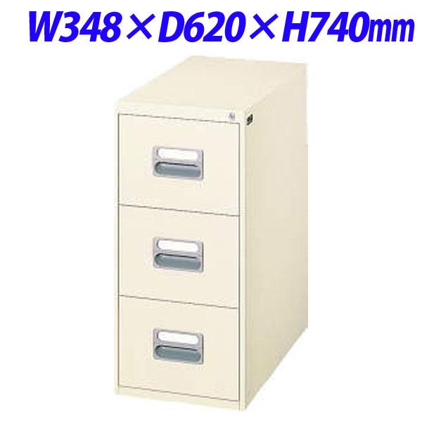 ライオン事務器 ファイリングキャビネット W348×D620×H740mm アイボリー B5-3N 451-00【代引不可】