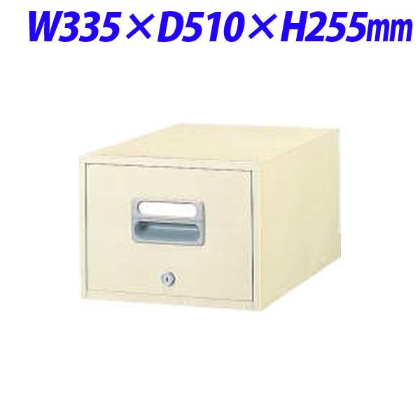ライオン事務器 卓上キャビネット W335×D510×H255mm アイボリー B5-11N 455-65【代引不可】