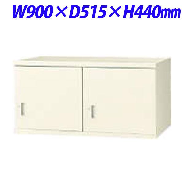 【受注生産品】ライオン事務器 スチールロッカー W900×D515×H440mm アイボリー TL-042H 599-47【代引不可】