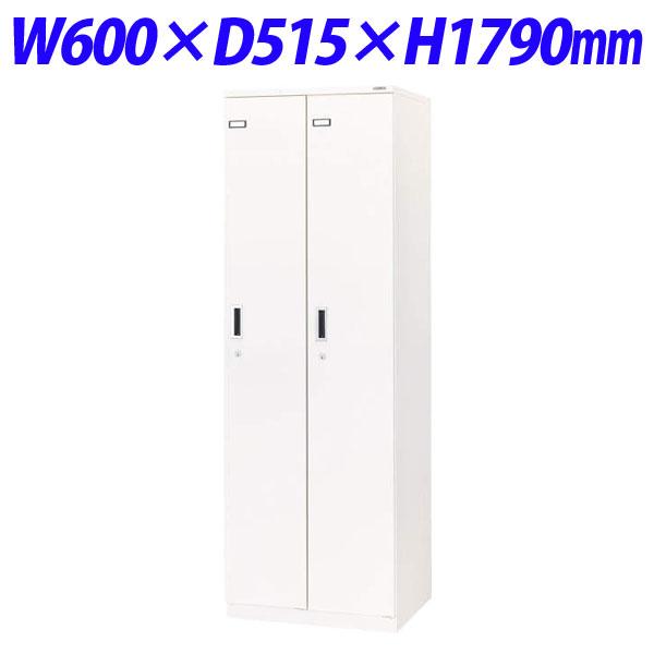 ライオン事務器 スチールロッカー W600×D515×H1790mm ホワイト No.72-W 581-07【代引不可】
