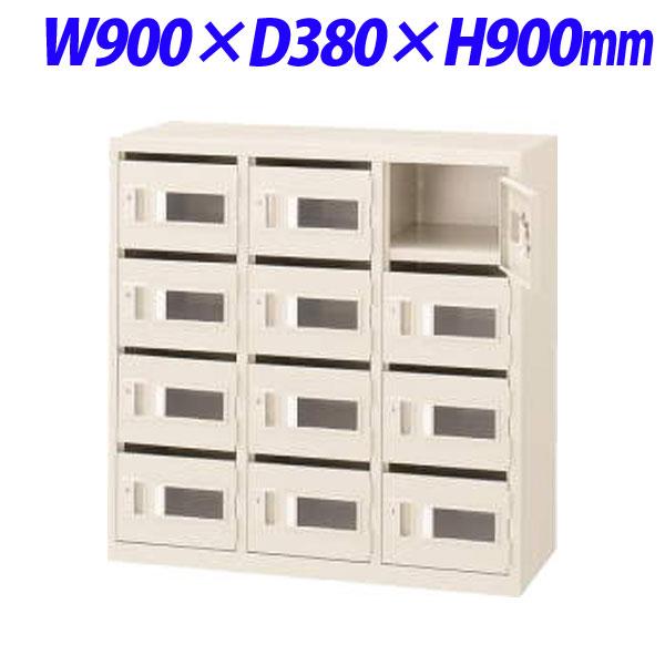 ライオン事務器 メールボックス W900×D380×H900mm アイボリー MB-812KT 583-45【代引不可】