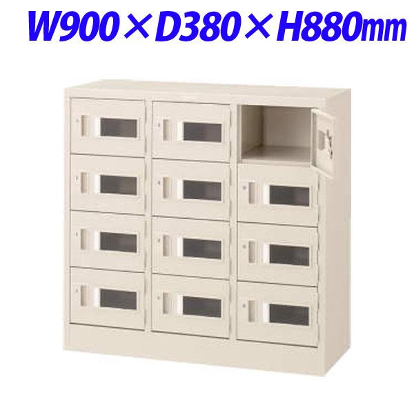 『ポイント5倍』 ライオン事務器 シューズボックス W900×D380×H880mm アイボリー SB-812KT 583-26【代引不可】