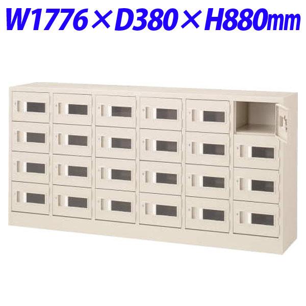 ライオン事務器 シューズボックス W1776×D380×H880mm アイボリー SB-824KT 583-36【代引不可】