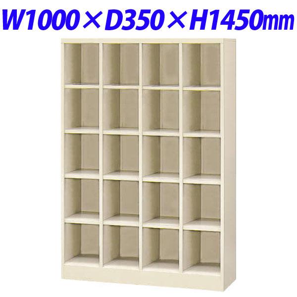 『ポイント5倍』 ライオン事務器 シューズボックス W1000×D350×H1450mm アイボリー SB-420K 635-48【代引不可】