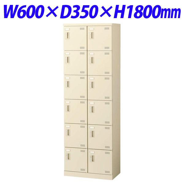 ライオン事務器 シューズボックス W600×D350×H1800mm アイボリー SB-212KT 635-50【代引不可】