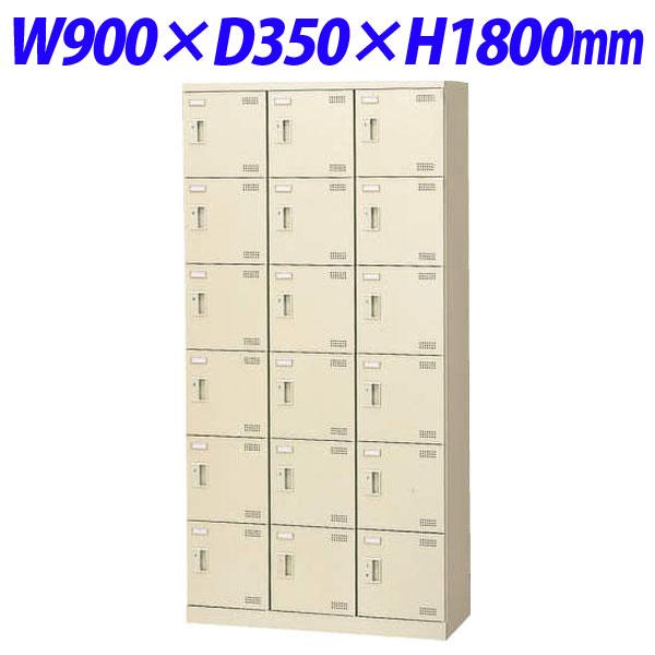 ライオン事務器 シューズボックス W900×D350×H1800mm アイボリー SB-318KT 635-56【代引不可】