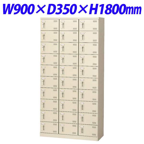 ライオン事務器 シューズボックス W900×D350×H1800mm アイボリー SB-330KT 635-28【代引不可】