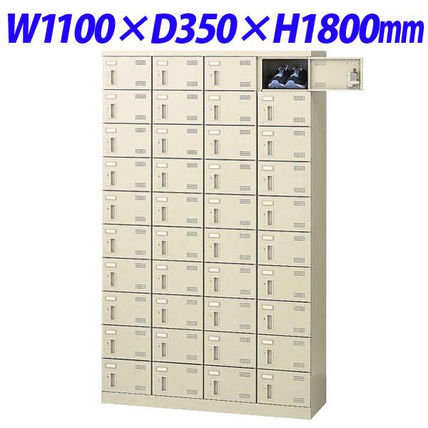 ライオン事務器 シューズボックス W1100×D350×H1800mm アイボリー SB-440KT 635-40【代引不可】