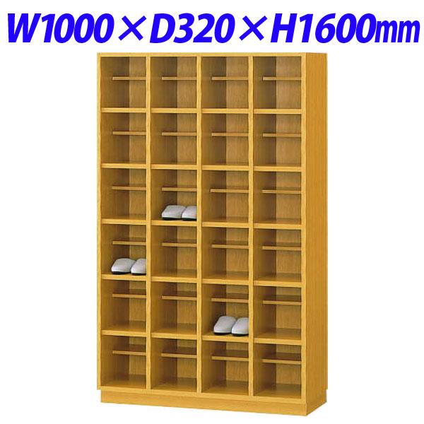 ライオン事務器 木製シューズボックス W1000×D320×H1600mm ナラ柾目 SB-46MW 667-90【代引不可】