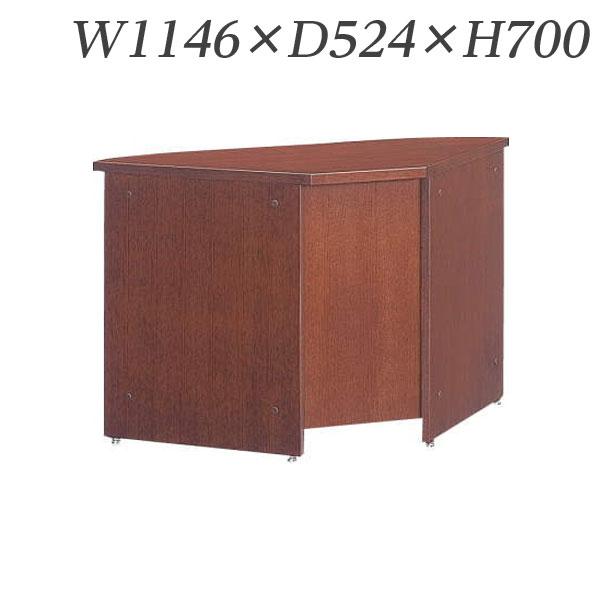 【受注生産品】ライオン事務器 会議用テーブル GPNタイプ コーナー型 W1146×D524×H700mm ブラウン GPN-900R 535-13【代引不可】