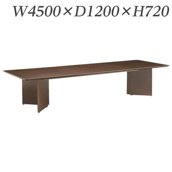 ライオン事務器 会議用テーブル エクサロス 配線ボックス付 W4500×D1200×H720mm ダークウッド VK-4512MC 476-08【代引不可】