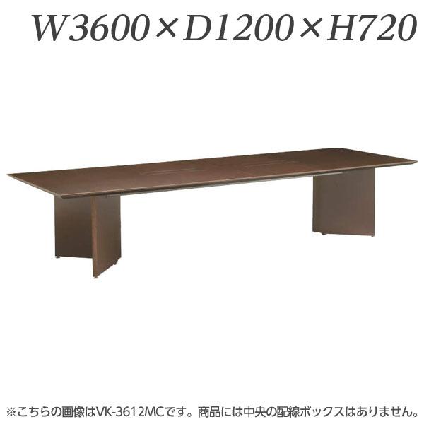 ライオン事務器 会議用テーブル エクサロス W3600×D1200×H720mm ダークウッド VK-3612M 476-10【代引不可】