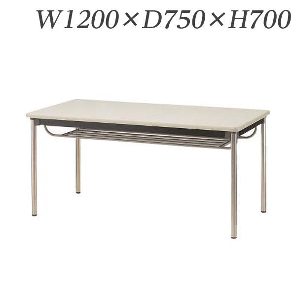 ライオン事務器 ミーティング用テーブル RTタイプ W1200×D750×H700mm ステンレス脚 RT-1275SB 390-78【代引不可】