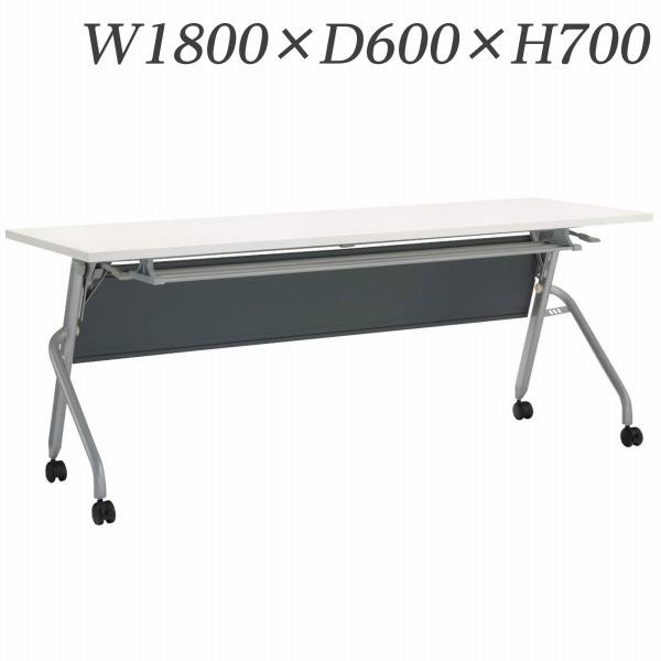 ライオン事務器 デリカフラップテーブル トラナ 棚付 幕板付 W1800×D600×H700mm ホワイト TRN-1860PR 484-89【代引不可】