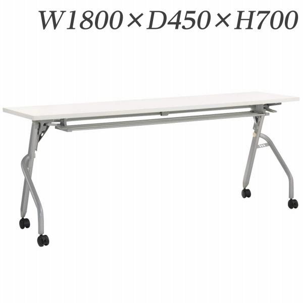 ライオン事務器 デリカフラップテーブル トラナ 棚付 W1800×D450×H700mm ホワイト TRN-1845R 484-94【代引不可】