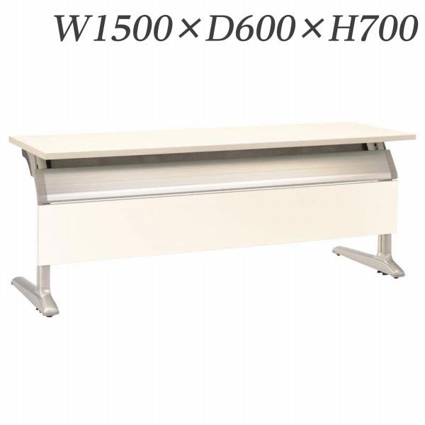 ライオン事務器 デリカフラップテーブル KJタイプ W1500×D600×H700mm ホワイト KJ-1560 475-14【代引不可】